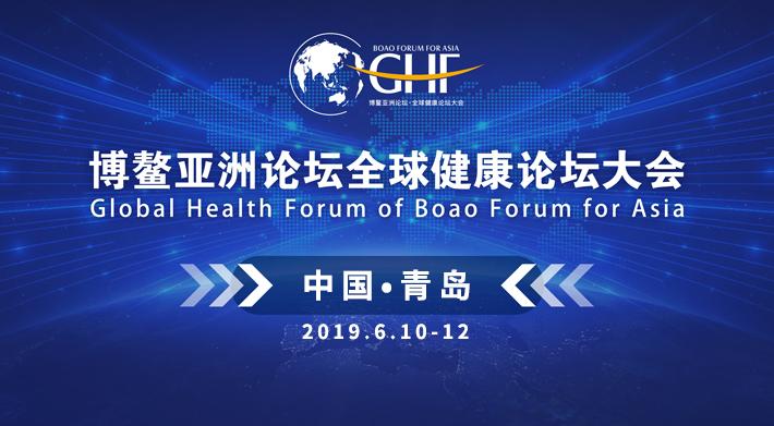 博鳌亚洲论坛全球健康大会论坛