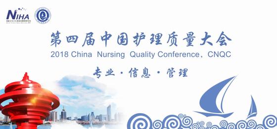 第五届中国护理质量大会