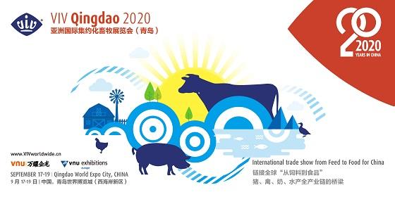 亚洲国际集约化畜牧展览会(青岛)