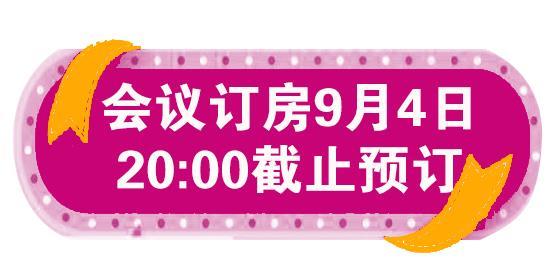 第十八届中国国际肉类工业展览会