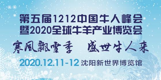 第五届1212中国牛人峰会暨2020全球牛羊产业博览会