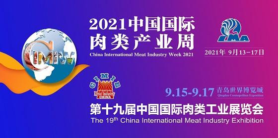 2021中国国际肉类产业周(第十九届中国国际肉类工业展览会)
