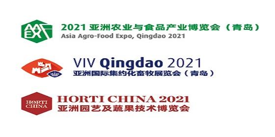 2021亚洲农业与食品产业博览会&2021 亚洲国际集约化畜牧展览会 &2021亚洲园艺及蔬果技术博览会
